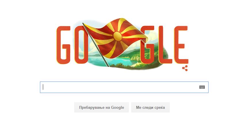 ФОТО: Гугл го промени логото во чест на Денот на независноста на Македонија