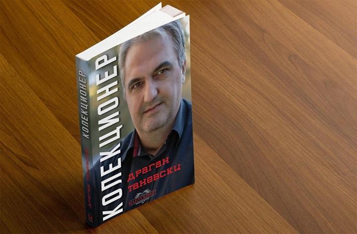 """Вечерва промоција на четвртата книга на Драган Таневски - """"Колекционер"""""""