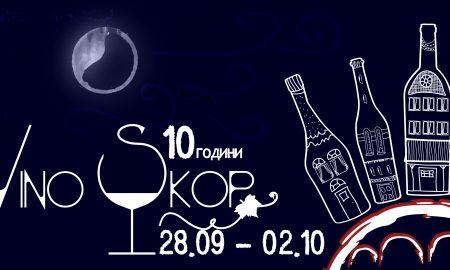 Владо Јаневски, Куку Леле и Миле Кузмановски на 10. јубилеен Вино Скоп