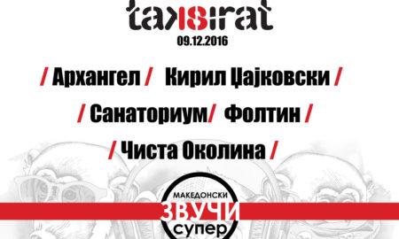 Македонски музички имиња на главната вечер на Таксират