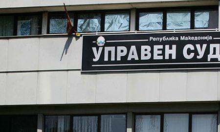 Истече рокот за поднесување тужби до Управниот суд