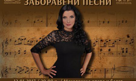 Василичарски концерт во МОБ