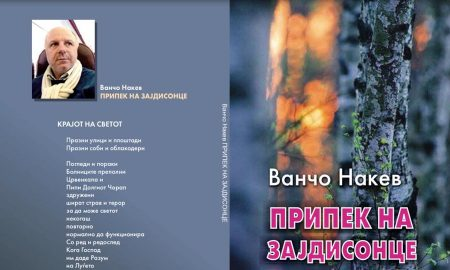 """Промовирање на стихозбирката """"Припек на зајдисонце"""" на авторот Ванчо Накев"""