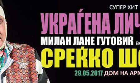 """УРНЕБЕСНА КОМЕДИЈА: Лане Гутовиќ доаѓа во Скопје со хит претставата """"Украѓена личност"""""""