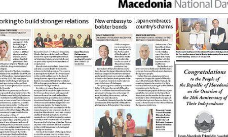 Најтиражниот јапонски весник со честитка за 26 години независност на Република Македонија