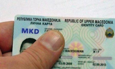 МВР и денеска издава лични карти