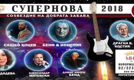 """Пречек на Нова година во МНТ - """"Супернова 2018"""""""