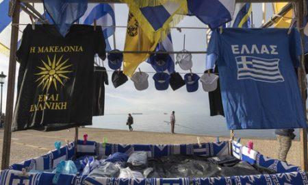 """30.000 луѓе со 500 автобуси во Солун на протестот """"Македонија е Грција"""""""