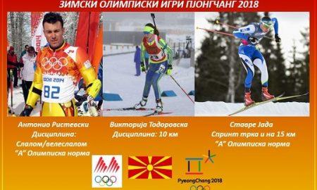 Македонија со тројца спортисти на ЗОИ во Пјонгчанг