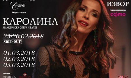 Четирите концерти на Каролина се распродадени, закажани нови три во МОБ