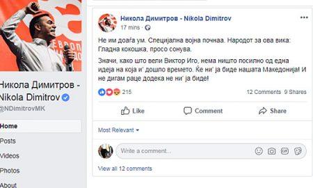 ДИМИТРОВ: Не дигам раце додека не ни ја биде Македонија