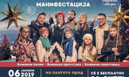 Најголемиот Божикен настан во регионот се одржува денеска во Македонија
